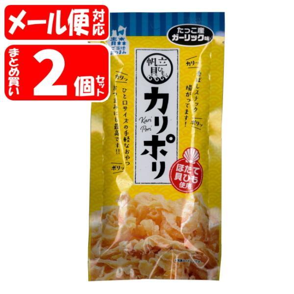 【2セットまでメール便】カリポリ貝ひも たっこ産ガーリック味 2個セット (18g×2) (4580162831491×2) アラコウ水産 karipori