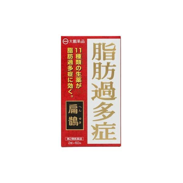 第2類医薬品 大鵬薬品扁鵲(へんせき)<60包>
