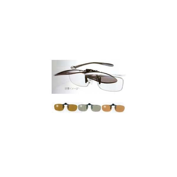 【メガネの上から跳ね上げタイプ】 スポルディング CP-9 クリップオン サングラス めがねの上から可能! 【Y-109】【Y-110】【Y-111】【Y-112】