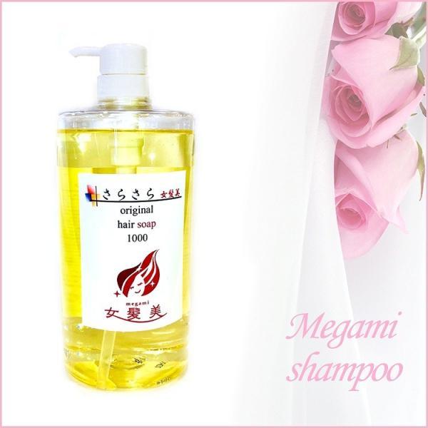 シャンプー 美容室 業務用 ボトル 1000ml ボタニカル 発毛 センブリ 育毛 スカルプ シャンプー 女髪美(めがみ)さらさら|megami-shampoo