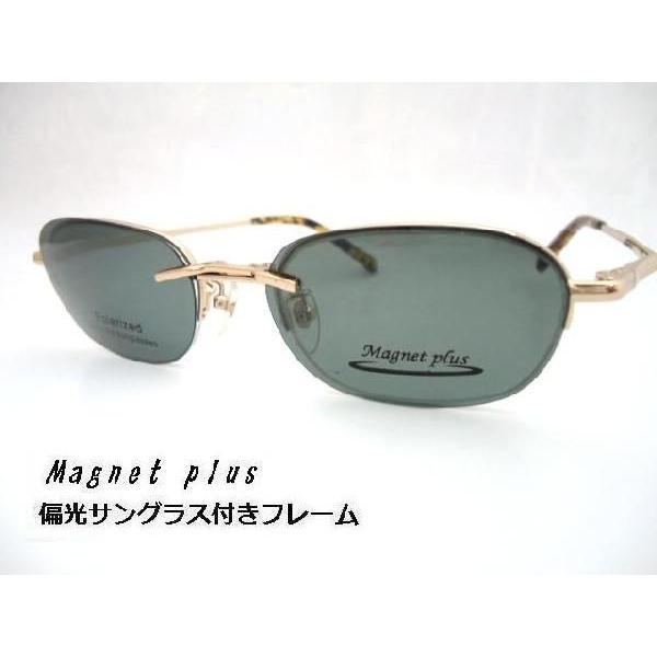 Magnet plus-偏光サングラス付きメガネフレームMP-7005ゴールド