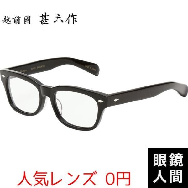 太い 太め メガネ 越前國 甚六作 JN 034 1 56 ウェリントン 黒 セルロイド 鯖江 眼鏡 職人 日本製