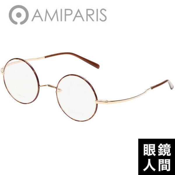 一山 丸 メガネ アミパリ AMIPARIS TS 8046 61 44 ラウンド ブラウン チタン 鯖江 眼鏡 めがね 国産 日本製