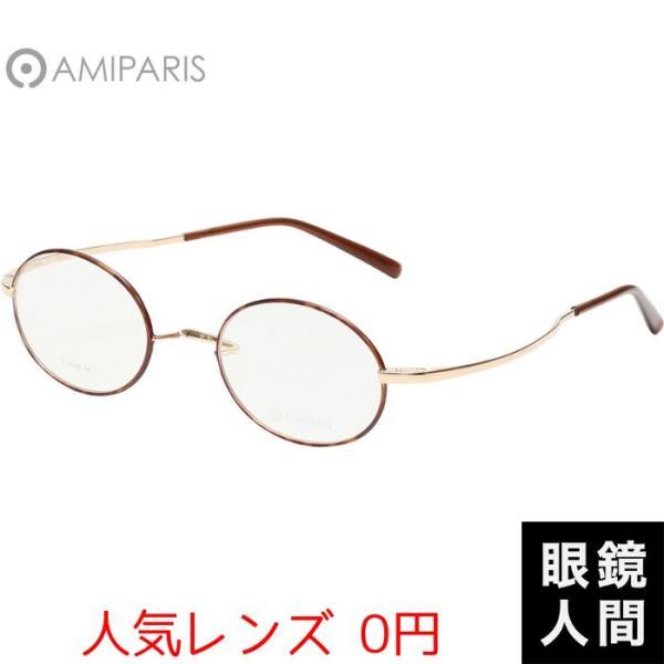 一山 メガネ アミパリ AMIPARIS TS 8048 71 46 オーバル ブラウン チタン 鯖江 眼鏡 めがね 国産 日本製
