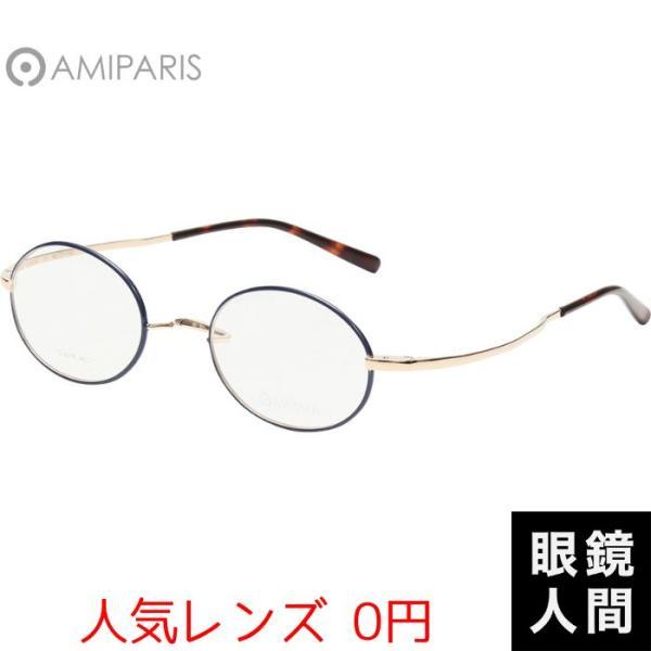 一山 メガネ アミパリ AMIPARIS TS 8048 72 46 オーバル ネイビー チタン 鯖江 眼鏡 めがね 国産 日本製