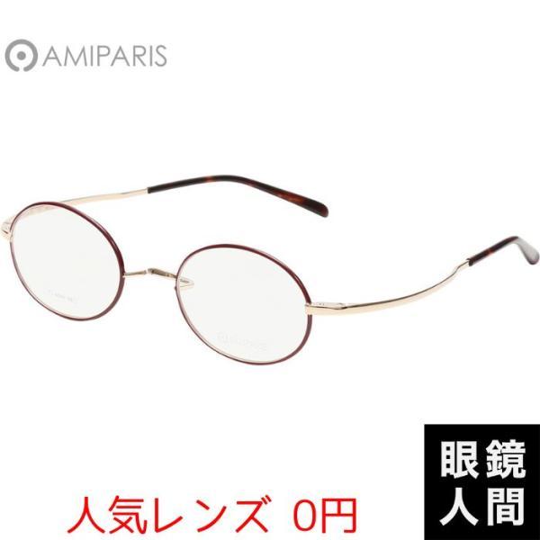 一山 メガネ アミパリ AMIPARIS TS 8048 73 46 オーバル レッド チタン 鯖江 眼鏡 めがね 国産 日本製