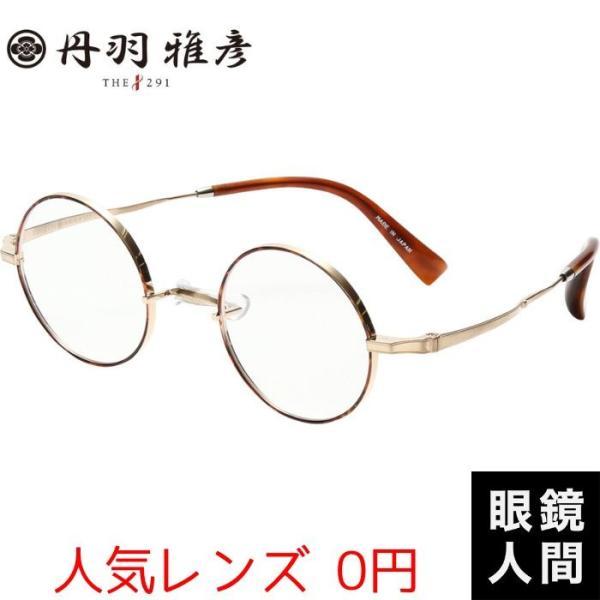 一山 丸 メガネ THE291 丹羽雅彦 NM 118 8 45 ラウンド ゴールド 鯖江 チタン フレーム 国産 日本製