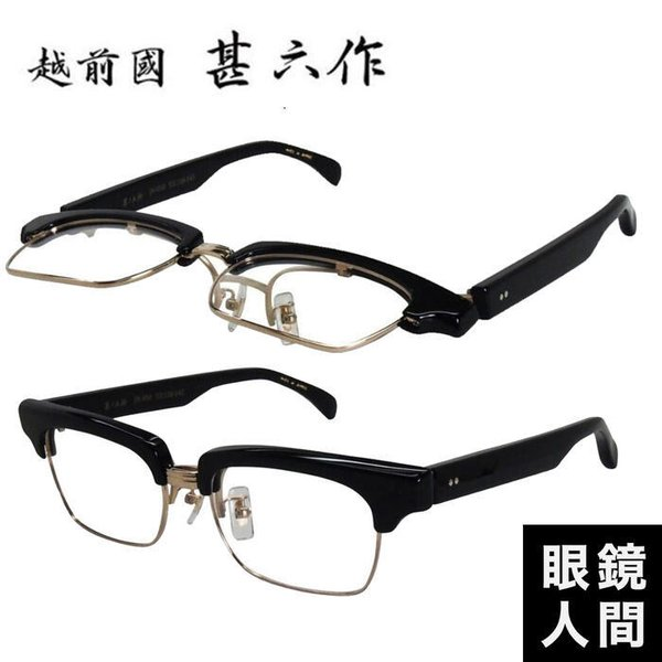 跳ね上げ メガネ 越前國 甚六作 JN 050 1 53 ウェリントン ブラック セルロイド 鯖江 眼鏡 職人 日本製