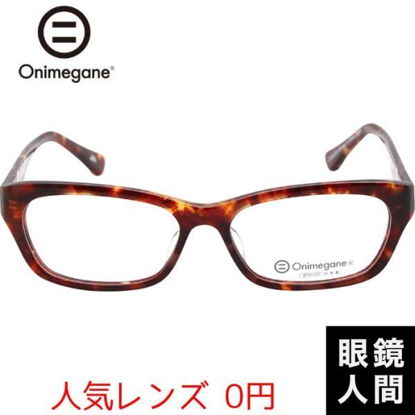 オニメガネ Onimegane OG 7701 DA 56 ウェリントン デミ セルロイド メガネ メガネフレーム 鯖江 眼鏡