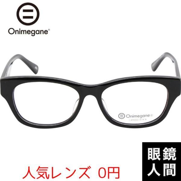 オニメガネ Onimegane OG 7703 BK 53 ウェリントン ブラック セルロイド メガネ メガネフレーム 鯖江 眼鏡