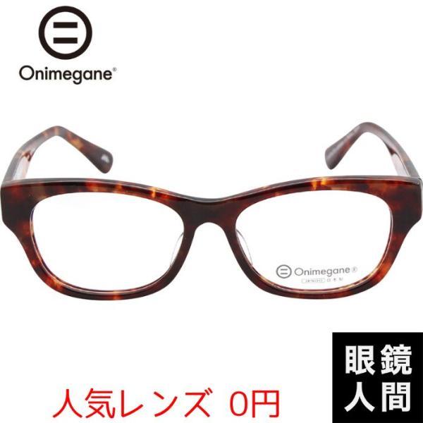 オニメガネ Onimegane OG 7703 DA 53 ウェリントン デミ セルロイド メガネ メガネフレーム 鯖江 眼鏡