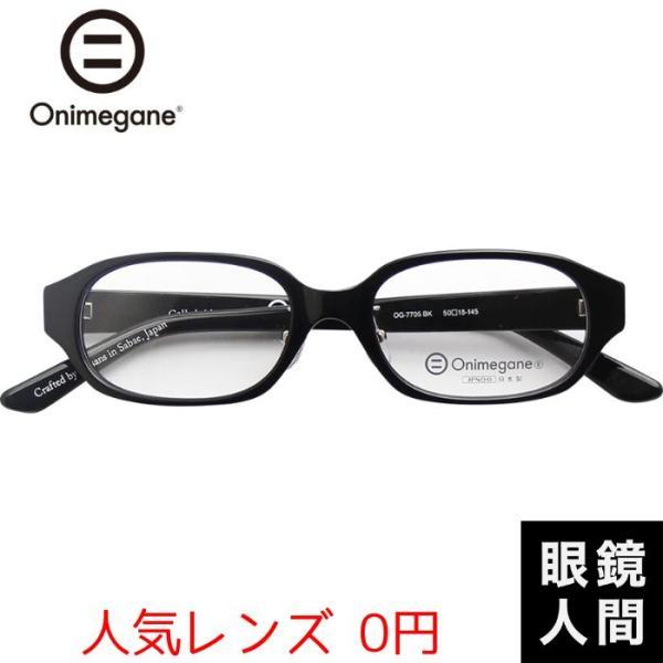 オニメガネ Onimegane OG 7705 BK 50 スクエア ブラック セルロイド メガネ メガネフレーム 鯖江 眼鏡