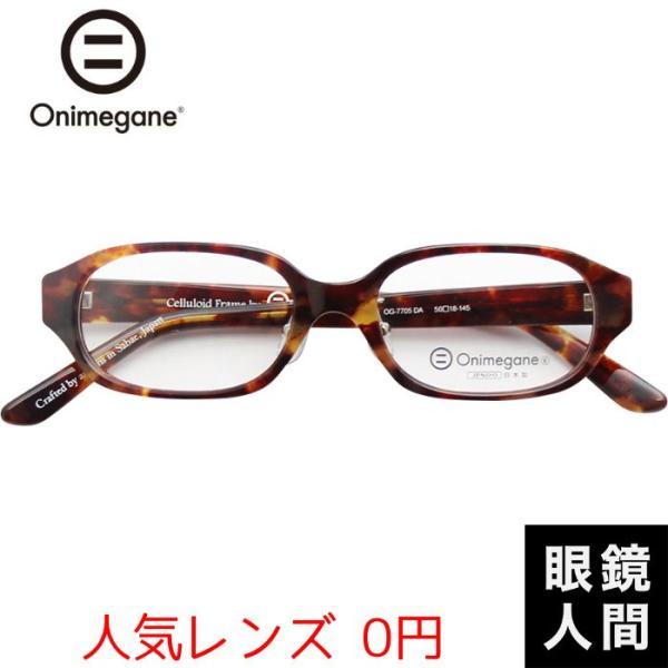 オニメガネ Onimegane OG 7705 DA 50 スクエア デミ セルロイド メガネ メガネフレーム 鯖江 眼鏡