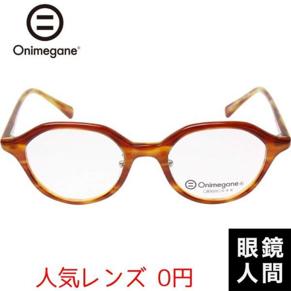 オニメガネ Onimegane OG 7818 C2 46 ボストン ブラウン アセテート メガネ メガネフレーム 鯖江 眼鏡
