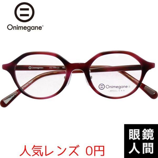オニメガネ Onimegane OG 7818L C3 46 ボストン パープル アセテート メガネ メガネフレーム 鯖江 眼鏡