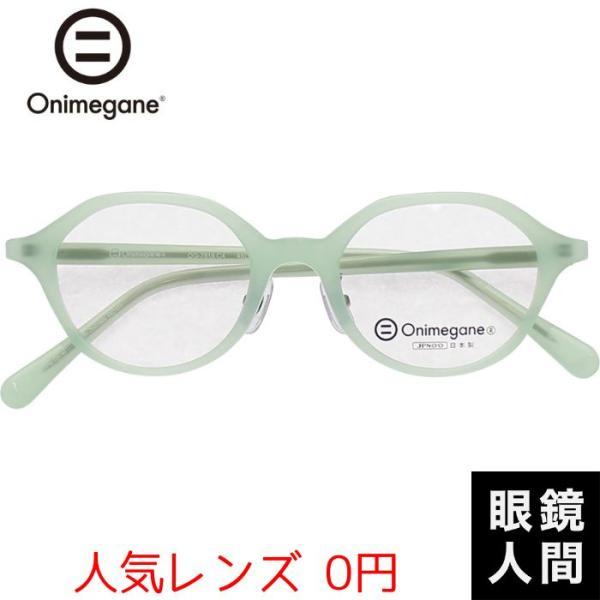 オニメガネ Onimegane OG 7818L C4 46 ボストン グリーン アセテート メガネ メガネフレーム 鯖江 眼鏡