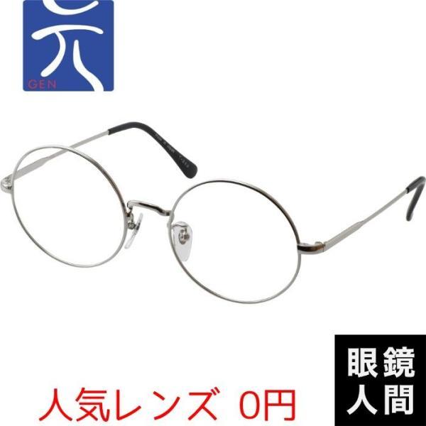 +0円 人気レンズ 元 大きい 丸メガネ GEN 265 54 ラウンド ノーマル シルバー 合金 大きめ 丸 メガネ 眼鏡 鯖江 国産 日本製