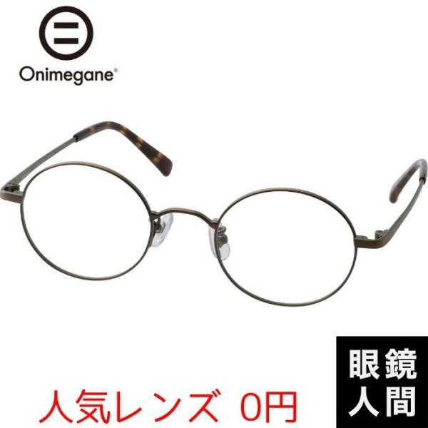 オニメガネ Onimegane OG 7211 AGR 46 ラウンド グリーン チタン 丸メガネ 丸メガネフレーム 鯖江 丸眼鏡