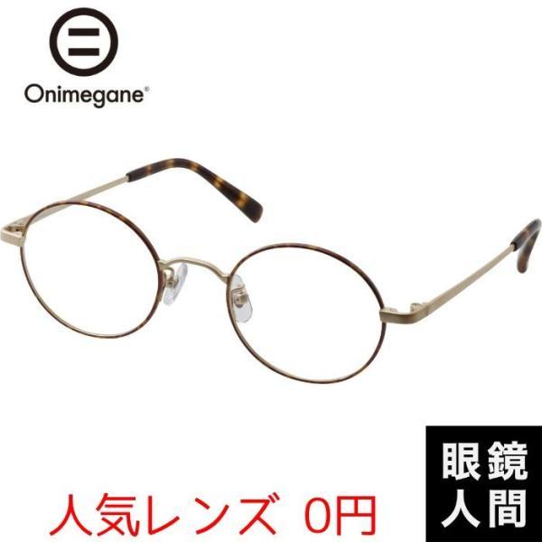 オニメガネ Onimegane OG 7212 DA 46 ラウンド デミ チタン 丸メガネ 丸メガネフレーム 鯖江 丸眼鏡