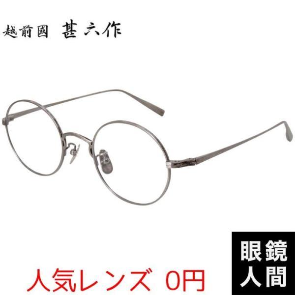 +0円 人気レンズ 甚六作 丸メガネ 越前國甚六作 EZ 018 4 45 ラウンド シルバー チタン 丸 メガネ 眼鏡 鯖江 国産 日本製