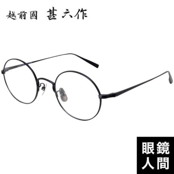 +0円 人気レンズ 甚六作 丸メガネ 越前國甚六作 EZ 018 5 45 ラウンド ブラック チタン 丸 メガネ 眼鏡 鯖江 国産 日本製