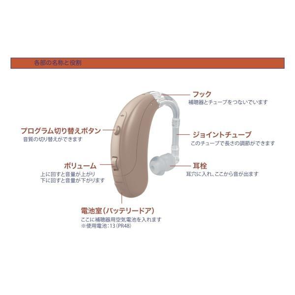 補聴器 ベルトーン 耳掛けデジタル補聴器 オリジン-1-75 ベージュ/ブラック 補聴器電池|meganenohato8|02