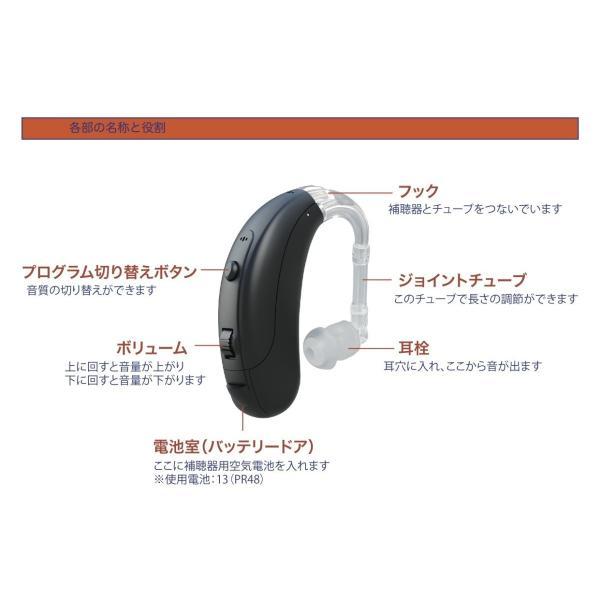 補聴器 ベルトーン 耳掛けデジタル補聴器 オリジン-1-75 ベージュ/ブラック 補聴器電池|meganenohato8|03