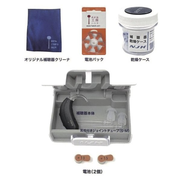 補聴器 ベルトーン 耳掛けデジタル補聴器 オリジン-1-75 ベージュ/ブラック 補聴器電池|meganenohato8|04