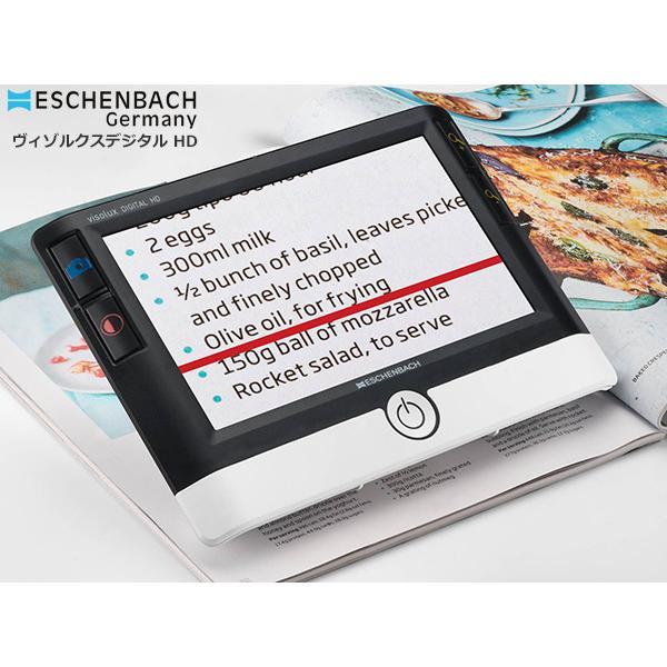 携帯型拡大読書器【ESCHENBACH】エッシェンバッハ ヴィゾルクスデジタル7HD