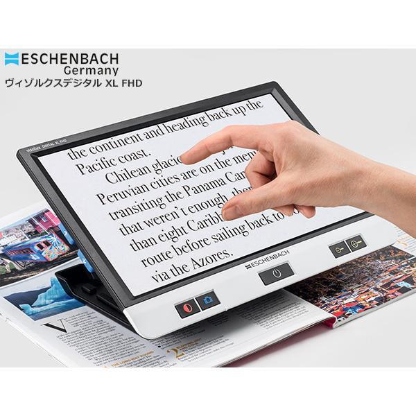 携帯型拡大読書器【ESCHENBACH】エッシェンバッハ ヴィゾルクスデジタル XL FHD