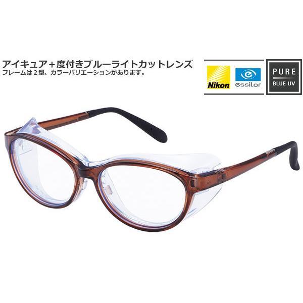 【度付き】ドライアイ・アイプロテクション機能メガネフレーム+ブルーライトカット機能レンズ 当店オリジナルセット