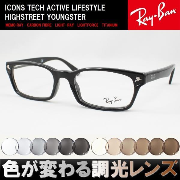 Ray-Ban レイバン RX5017A-2000 調光サングラスセット 度付き 度なし 伊達メガネ グレー ブラウン 近視 遠視 老眼 遠近両用