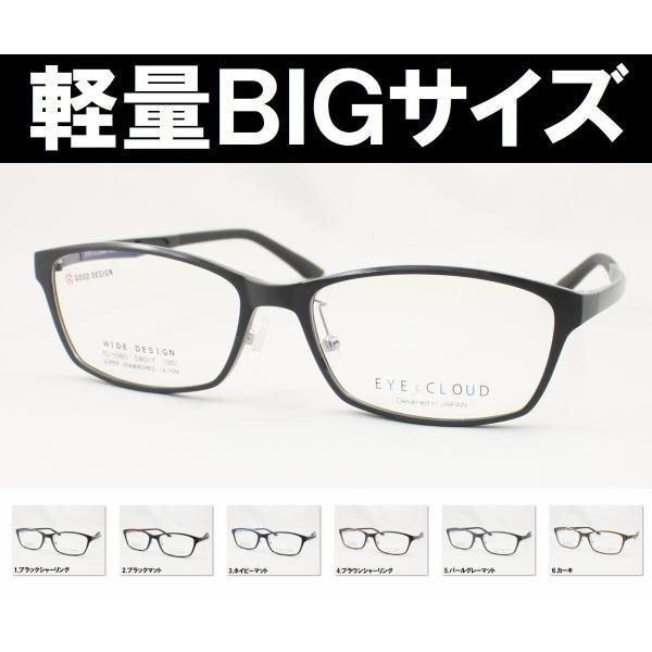 特大サイズの軽量メガネフレーム アイクラウド EC-1060 6色展開 大きいメガネ ビッグサイズ キングサイズ 度付き対応 近視 遠視 老眼 遠近両用