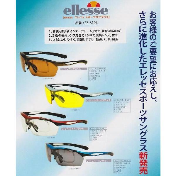 エレッセ スポーツサングラス ES-S104 度付き加工も激安(+1500円)  ellesse|meganezamurai