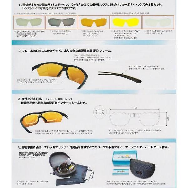 エレッセ スポーツサングラス ES-S104 度付き加工も激安(+1500円)  ellesse|meganezamurai|02