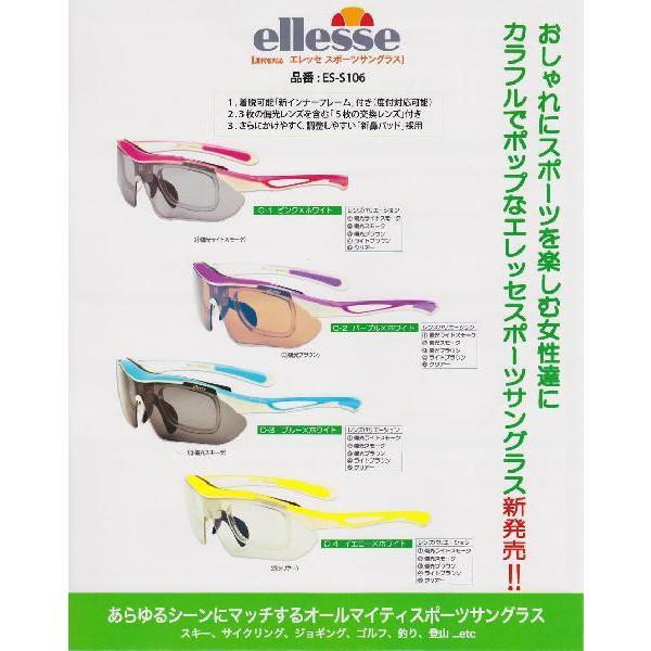 エレッセ スポーツサングラス ES-S106 度付き加工も激安(+1500円)  送料540円 ellesse|meganezamurai