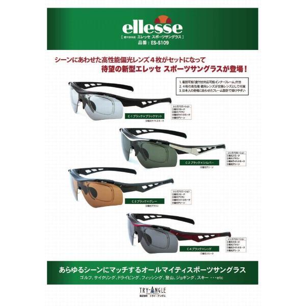 エレッセ スポーツサングラス ES-S109 度付き加工も激安(+1500円)   ellesse 偏光レンズ 交換レンズ4枚 meganezamurai