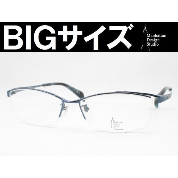特大サイズの男性向けフレーム Manhattan Design Studio MDS-509-2 大きいメガネ ビッグサイズ キングサイズ 度付き対応 近視 遠視 老眼 遠近両用
