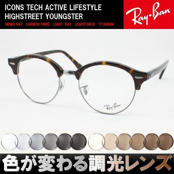 Ray-Ban レイバン RX4246V-2012 調光サングラスセット 度付き 度なし 伊達メガネ グレー ブラウン 近視 遠視 老眼 遠近両用