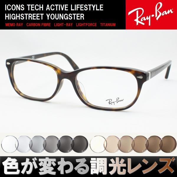 Ray-Ban レイバン RX5208D-2012 調光サングラスセット 度付き 度なし 伊達メガネ グレー ブラウン 近視 遠視 老眼 遠近両用