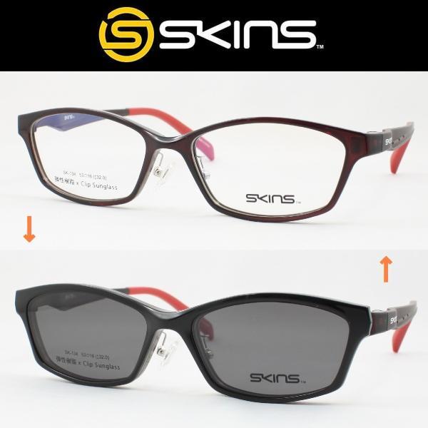 SKINS スキンズ メガネフレーム SK-134-3 マグネットクリップ偏光サングラス 度付き対応 近視 遠視 老眼 遠近両用