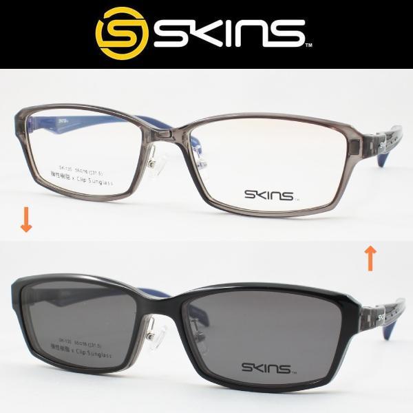 SKINS スキンズ メガネフレーム SK-135-1 マグネットクリップ偏光サングラス 度付き対応 近視 遠視 老眼 遠近両用