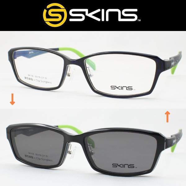SKINS スキンズ メガネフレーム SK-135-2 マグネットクリップ偏光サングラス 度付き対応 近視 遠視 老眼 遠近両用