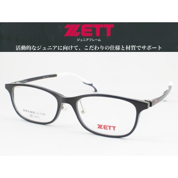 ZETT ゼット ZT-205-3 子供用メガネフレーム ジュニア キッズ 小学生向け 度付き対応 近視 遠視 乱視 軽量 変形に強い スポーツ 少年野球に