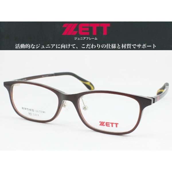 ZETT ゼット ZT-205-4 子供用メガネフレーム ジュニア キッズ 小学生向け 度付き対応 近視 遠視 乱視 軽量 変形に強い スポーツ 少年野球に