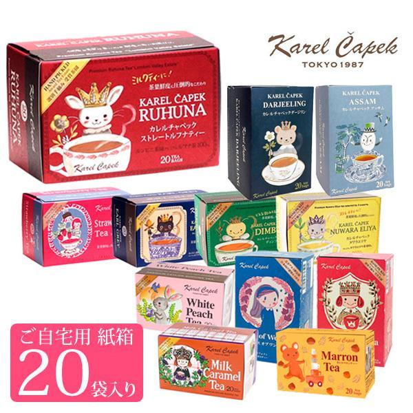 カレルチャペック 紅茶 ご自宅用 紙箱入り 個包装 デイリーシリーズ ティーバッグ 20袋 20杯分 ホワイトピーチティー アールグレイ ルフナ ディンブラ