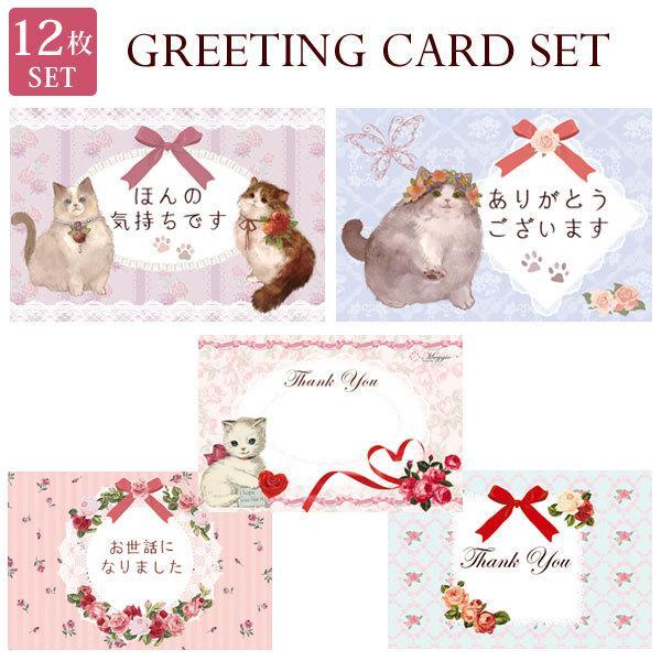 敬老の日 メッセージカード ポストカード 猫 ねこ ありがとう ほんの気持ち ギフト おしゃれ 猫 薔薇 グリーティングカード メッセージカード ハガキサイズ