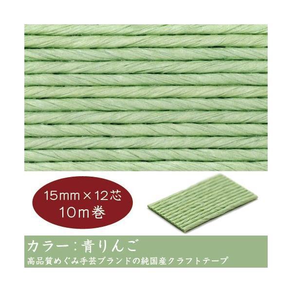 エコクラフトテープ 青りんご10m巻 15mm 12芯  国産 高品質 めぐみ手芸ブランド