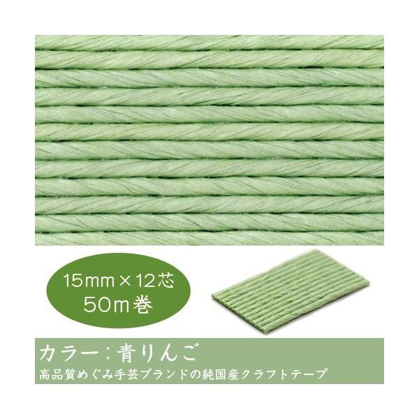 エコクラフトテープ   青りんご 50m巻 15mm 12芯  国産 高品質 めぐみ手芸ブランド