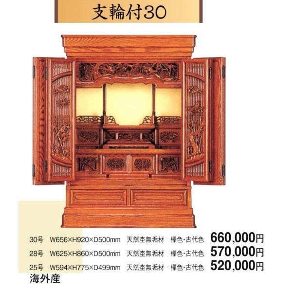 仏壇 支輪付32 天然杢無垢材 欅色 古代色 25号 W594xH775xD499